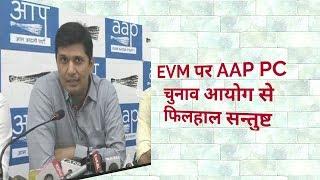 EVM पर AAP PC , चुनाव आयोग से फिलहाल सन्तुष्ट