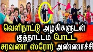 அழகிகளுடன் சேர்ந்து குத்தாட்டம் போட்ட சரவண அண்ணாச்சி|Saravana Store Advertisement|Tamil News Today