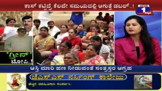 'Green' Topi..!('ಗ್ರೀನ್' ಟೋಪಿ..!) NEWS 1 SPECIAL DISCUSSION PART 01
