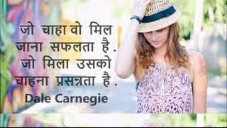 Watch Inspiring Quotes About Success In Hindi Spoken En Video