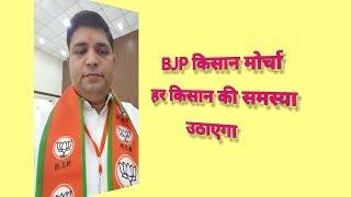 BJP के नवगठित किसान मोर्चे के मेम्बर्स का क्या है कहना? : Kishan Morcha BJP