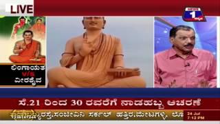 Lingaayatha V/S Veerashaiva(ಲಿಂಗಾಯತ V/S ವೀರಶೈವ) NEWS 1 SPECIAL DISCUSSION PART 01