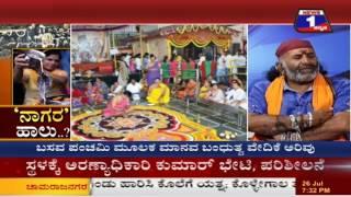 Naagara Haalu('ನಾಗರ' ಹಾಲು) NEWS 1 SPECIAL DISCUSSION PART 02