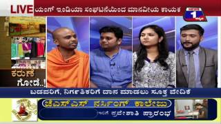 Karune Gode..!(ಕರುಣೆ ಗೋಡೆ..!) NEWS 1 SPECIAL DISCUSSION PART 03