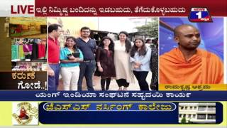 Karune Gode..!(ಕರುಣೆ ಗೋಡೆ..!) NEWS 1 SPECIAL DISCUSSION PART 02
