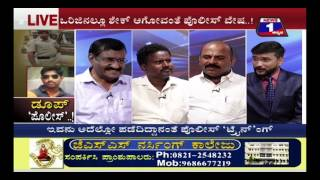 Doop 'Police'..!(ಡೂಪ್ 'ಪೊಲೀಸ್'..!) NEWS 1 SPECIAL DISCUSSION PART 03