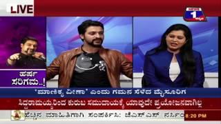 Harsha Saregamapa(ಹರ್ಷ ಸರಿಗಮ..!) NEWS 1 SPECIAL DISCUSSION PART 04