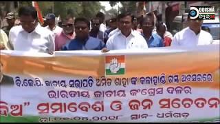 Amit Shah Visit Odisa || Congress Kalahandi || Awareness Strike