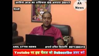 Aaj ka Rashifal 5 August 2017, Daily rashifal, Danik rashifal ,आज का राशिफल ,दैनिक राशिफल