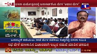 Sankasta mela(ಸಂಕಷ್ಟ 'ಮೇಳ') NEWS 1 SPECIAL DISCUSSION PART 01