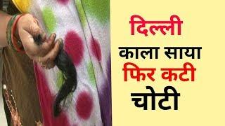 दिल्ली में काला साया भूत या मन का बहम : फिर कटी चोटी Choti Kat Bhoot