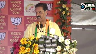 Amit Shah Program at Odisha || Speech of K V Singh Deo || Youth Convention