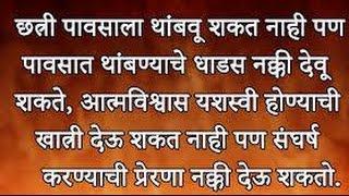 Good marathi quotes about life Spoken English in Marathi
