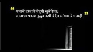The great Marathi quotes for students. English speaking videos in Marathi.
