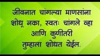 Motivational quotes in Marathi language. English speaking tutorial in Marathi.