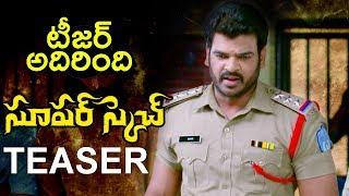 Super Sketch Movie Teaser   Latest Telugu Movie Teasers   Bhavani HD Movies