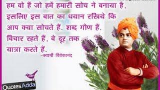 Famous Swami Vivekananda Quotes .
