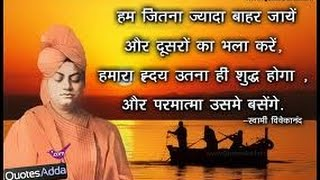 Swami Vivekananda Boosting Quotes   Marathi Quotes  Spoken English