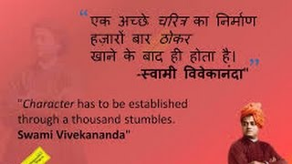 Swami Vivekananda on Self Confidence.Marathi Quotes.