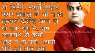 swami vivekananda's quotes . Marathi quotes. Spoken English.