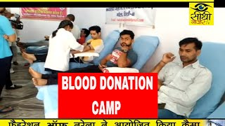 BLOOD DONATION CAMP ORGANISED IN NARELA
