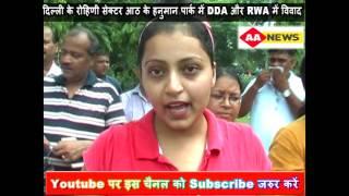 रोहिणी सेक्टर-8 के पार्क में DDA और RWA में विवाद Controversy in DDA & RWA in Rohini Sector-8 Park