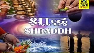 Shradh & Pitru Visarjan, कैसे करे तर्पण, श्राद्ध, पितृ विसर्जन