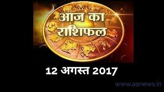 Aaj ka Rashifal 12 Aug 2017, Daily rashifal, Danik rashifal ,आज का राशिफल ,दैनिक राशिफल