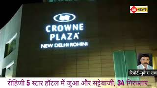 5 Star hotel in Rohini where gambling was going on. 34 persons were arrested