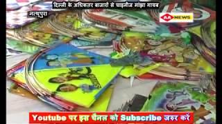 बुराड़ी नत्थूपुरा के बाजारों से चाइनीज मांझा गायब : Nathupura Burari ke Bazaro me chines manjha gayab