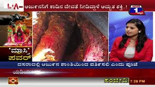 'Maasthi' Power('ಮಾಸ್ತಿ' ಪವರ್ ) NEWS 1 SPECIAL DISCUSSION PART 02