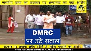 DMRC पर भ्रष्टाचार के आरोप