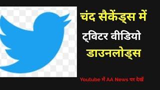 How to Downloads Twitter video in seconds : अपने mob में ट्विटर वीडियो कैसे डाउनलोड्स करें