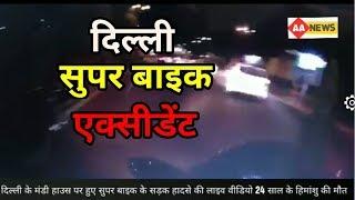 Live Video दिल्ली के मंडी हाउस पर हुए सुपर बाइक के सड़क हादसे की  24 साल के हिमांशु की मौत
