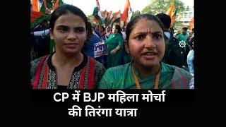 CP में BJP महिला मोर्चा की तिरंगा यात्रा : BJP Mahila morcha tirnga yatra