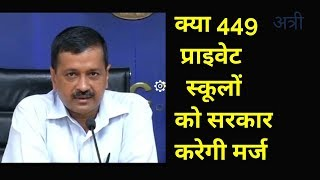 Delhi Chief Minister on Showcause Notice served on 449 Schools