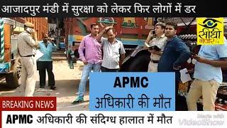 APMC OFFICER DOUBTFUL DEATH ...आजादपुर मंडी के अधिकारी की संदिग्ध मौत , हत्या की आशंका