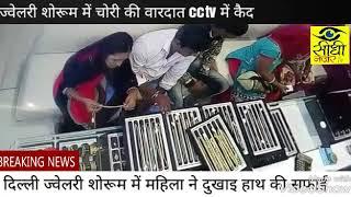 महिला चोर Live cctv jewellry Showroom theft/ ज्वेलरी शोरूम में चोरी cctv में कैद