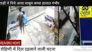 कमज़ोर दिल वाले न देखे / दिल्ली की दिल दहलाने वाली दर्दनाक घटना