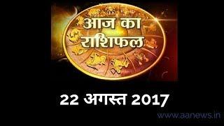 Aaj ka Rashifal 22 Aug 2017, Daily rashifal, Danik rashifal ,आज का राशिफल ,दैनिक राशिफल
