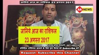 Aaj ka Rashifal 23 Aug 2017, Daily rashifal, Danik rashifal ,आज का राशिफल ,दैनिक राशिफल