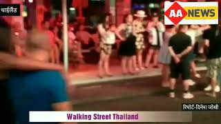 Walking Street Thailand ... Night Street Thailand