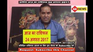 Aaj ka Rashifal 24 Aug 2017, Daily rashifal, Danik rashifal ,आज का राशिफल ,दैनिक राशिफल