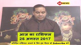 Aaj ka Rashifal 25 Aug 2017, Daily rashifal, Danik rashifal ,आज का राशिफल ,दैनिक राशिफल