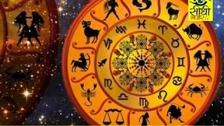 Rashifal 15.oct.17/जानिए आज किन राशि के जातको पर होगी धनवर्षा