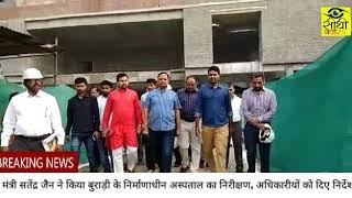 Satendra Jain visit Burari Hospital