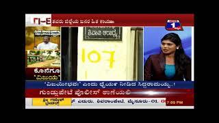Konegu Vijaya(ಕೊನೆಗೂ ವಿಜಯ) NEWS 1 SPECIAL DISCUSSION PART 01