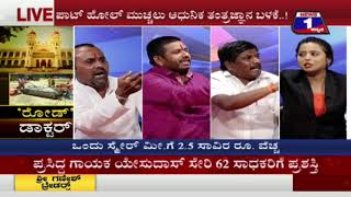 Road Doctor(ರೋಡ್ ಡಾಕ್ಟರ್) NEWS 1 SPECIAL DISCUSSION PART 03