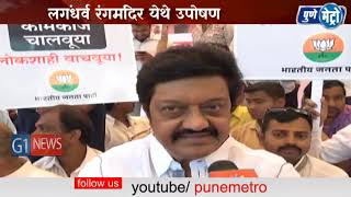Pune Symbolic fasting against the opposition party पुण्यात विरोधी पक्षाच्या निषेधार्थ लाक्षणिक उपोषण