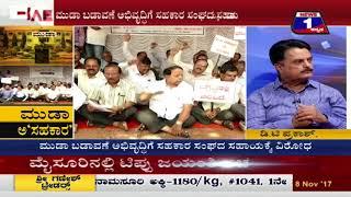 MUDA A'sahakaara'(ಮುಡ ಅ'ಸಹಕಾರ' ) NEWS 1 SPECIAL DISCUSSION PART 01